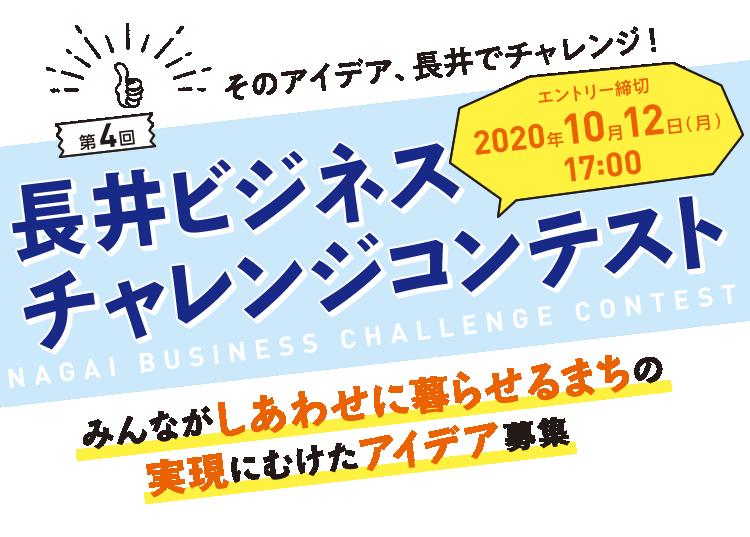 長井ビジネスチャレンジコンテスト